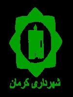 شهرداری-کرمان
