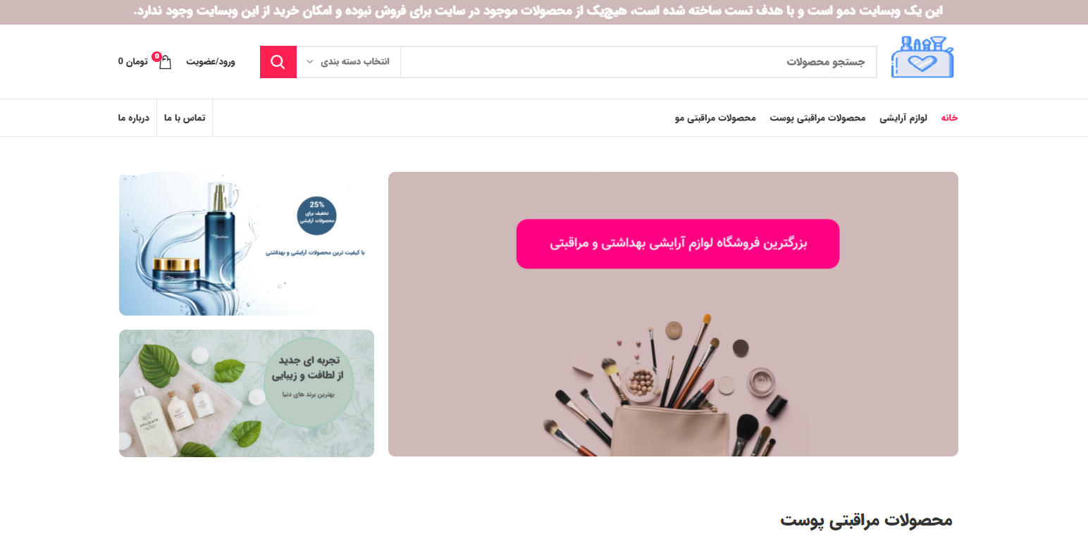 دمو وب سایت فروشگاهی | لوازم آرایشی و بهداشتی