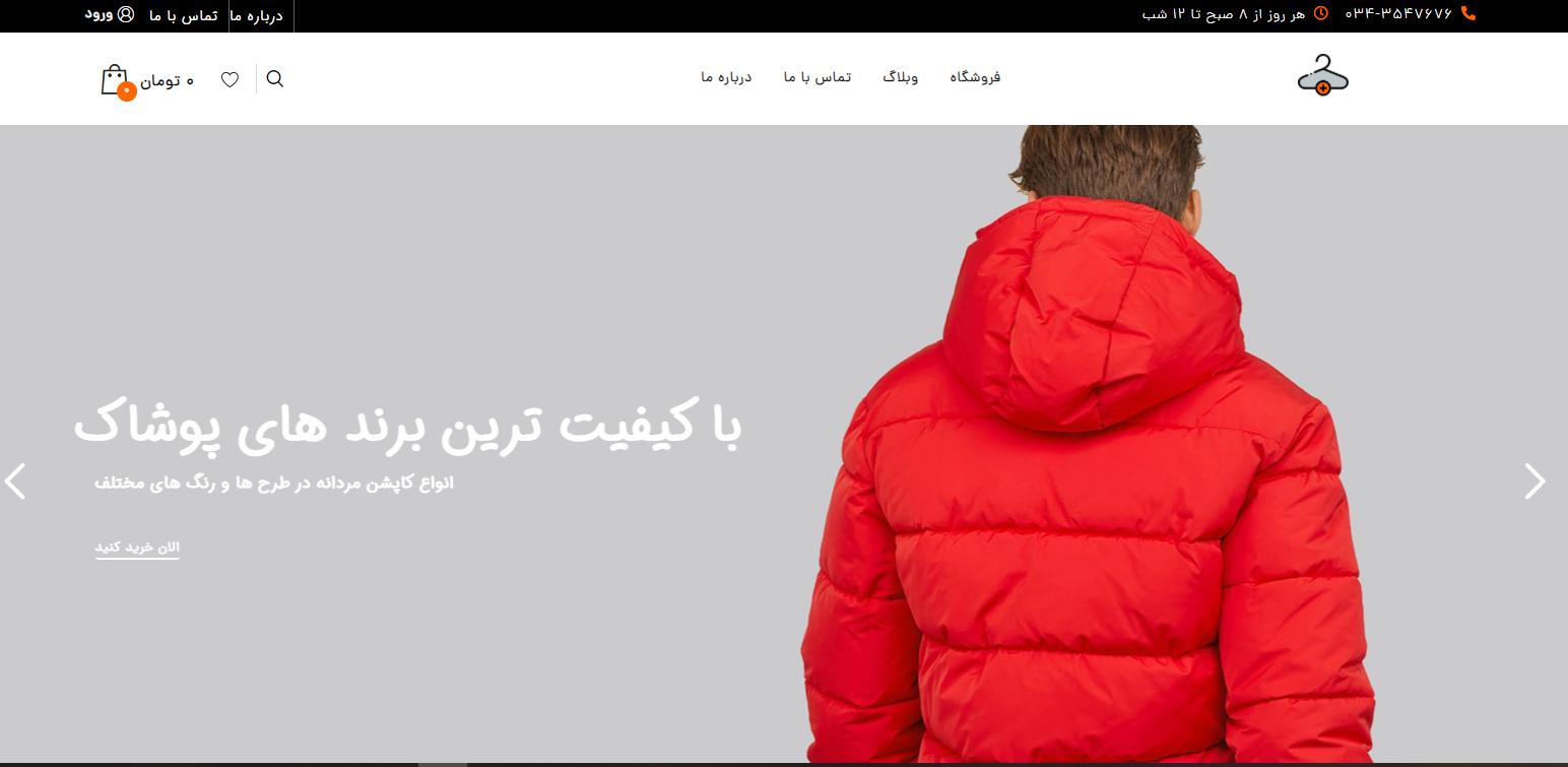 دمو فروشگاه آنلاین لباس