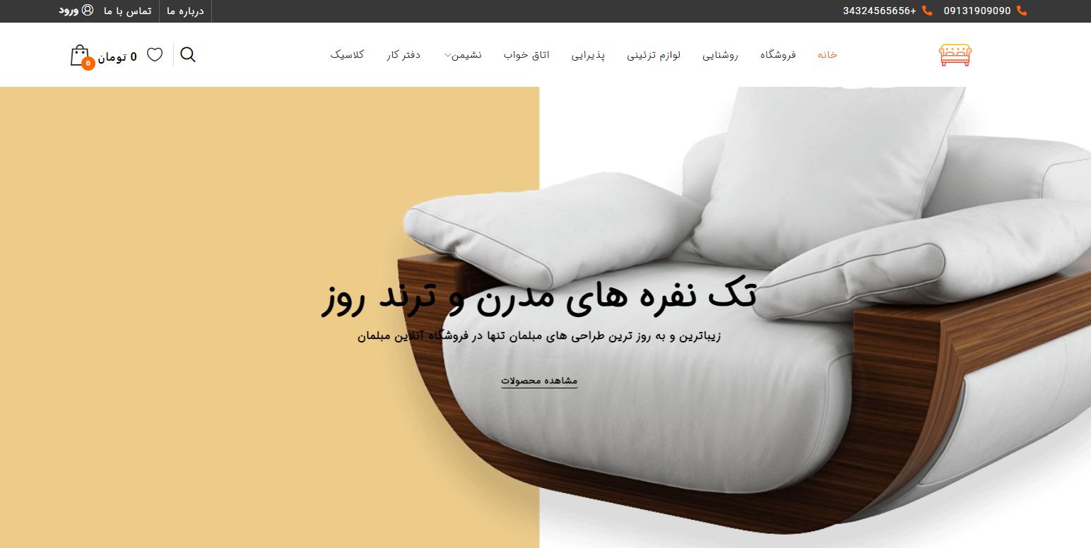 دمو وب سایت فروشگاهی | فروشگاه مبلمان و لوازم تزئینی