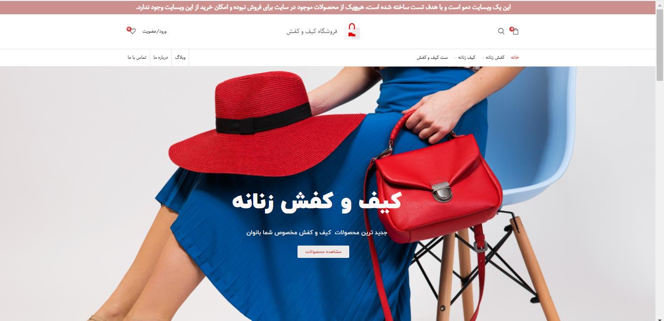 دمو وب سایت فروشگاهی | فروشگاه کیف و کفش