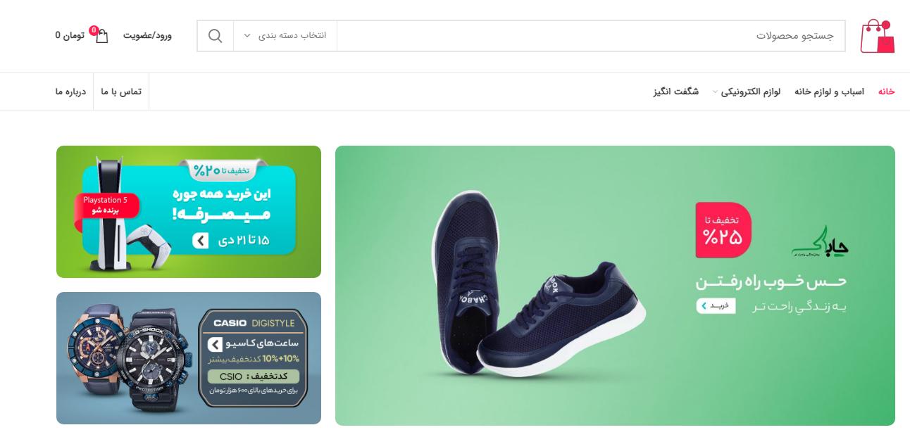 دمو وب سایت فروشگاهی | چند فروشندگی