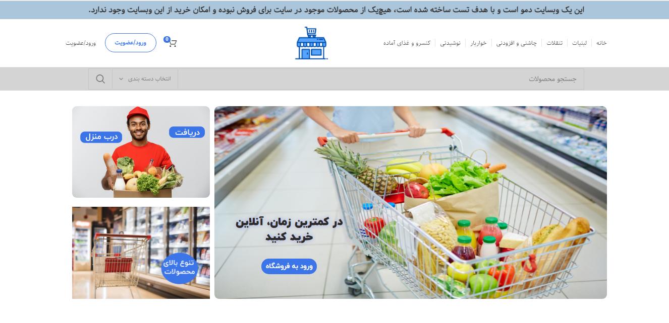 دمو وب سایت فروشگاهی | سوپر مارکت و هایپر مارکت
