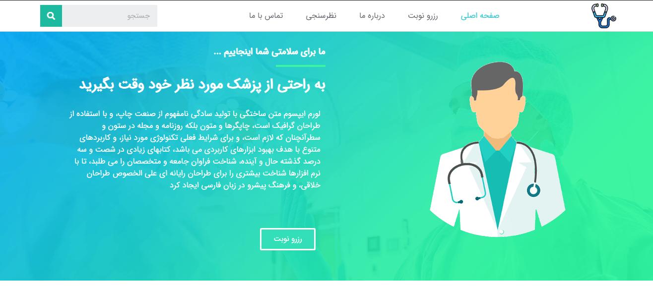 دمو وب سایت مجتمع پزشکی + رزرو نوبت