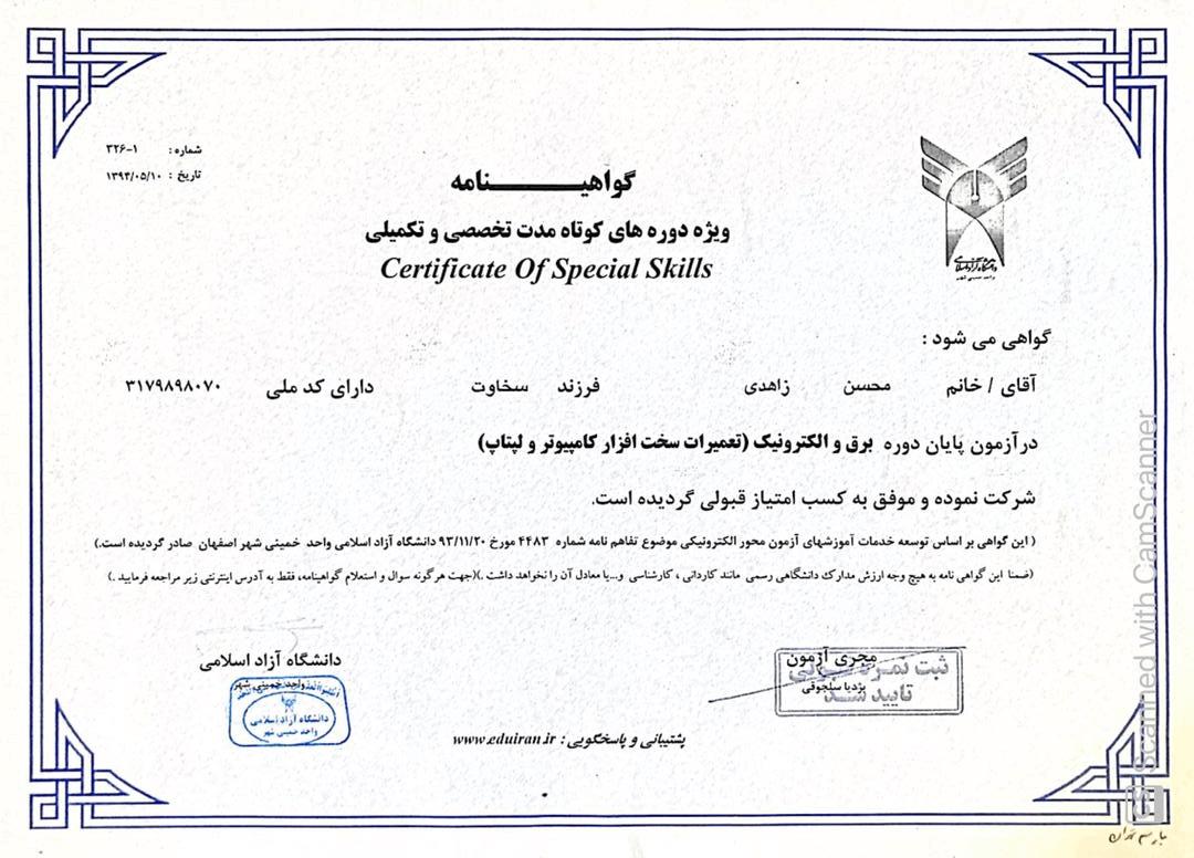 گواهینامه برق و الکترونیک