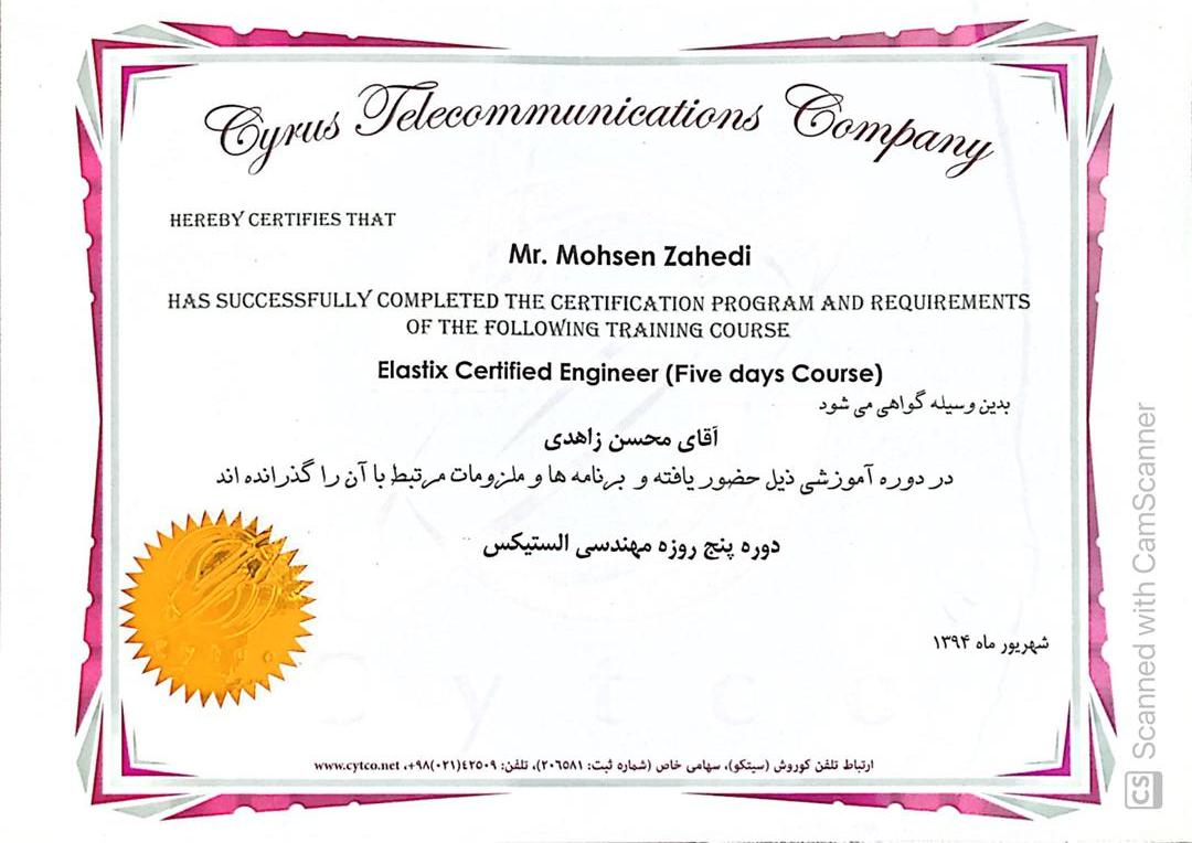 گواهینامه مهندسی الستیکس
